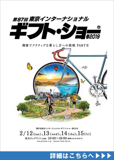 バルトルッチが東京インターナショナルギフトショーに出展します
